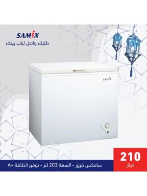SAMIX SNK-258CN فريزر سعة 203 لتر